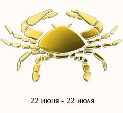 раки гороскоп форум