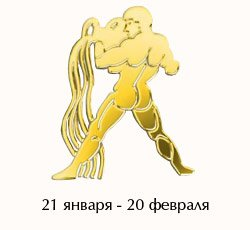 Водолей по гороскопу характеристика знака
