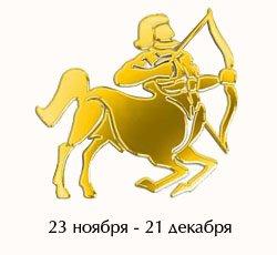 характеристика знака стрелец по гороскопу