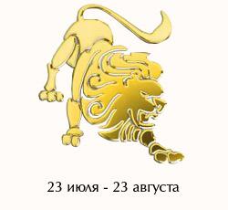Денежный гороскоп Лев - финансы, деньги и благополучие в гороскопе Лев