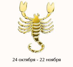любовный гороскоп скорпионов на завтра