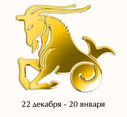 Козерог 2017 зодиак