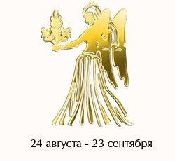 индивидуальный гороскоп девы