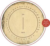 Гадание на блюдце и ватмане с алфавитом